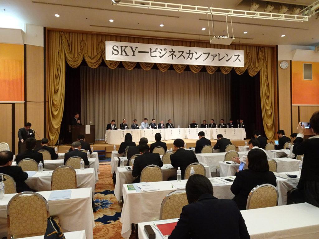 SKYビジネスカンファレンス