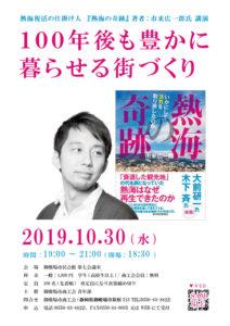 「熱海の奇跡」の著者である市來広一郎氏を招いて講演会