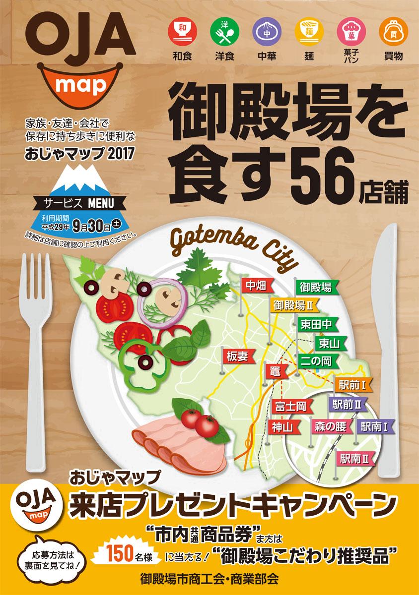おじゃマップ2017御殿場を食す56店舗(PDF:4.7MB)