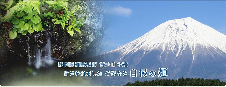株式会社勝又製麺
