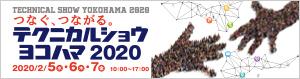 テクニカルショウヨコハマ2020