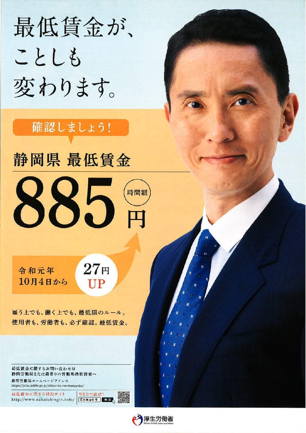 令和元年10月4日静岡県最低賃金改定について
