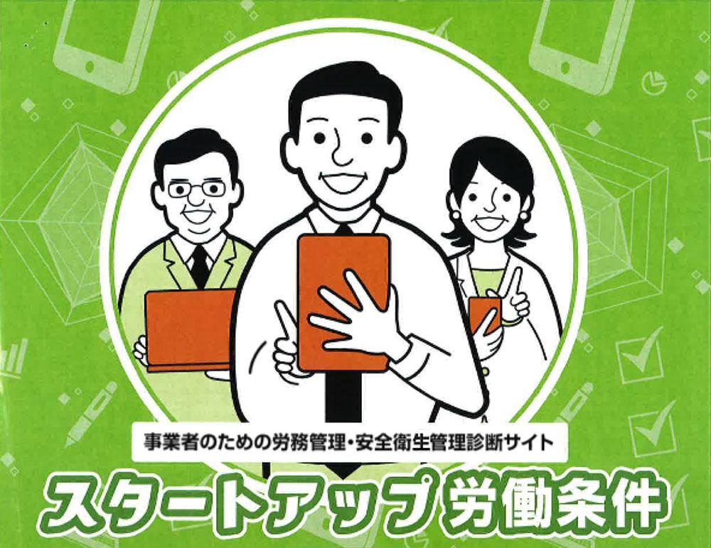 事業者のための労務管理・安全衛生管理診断サイトのご活用について