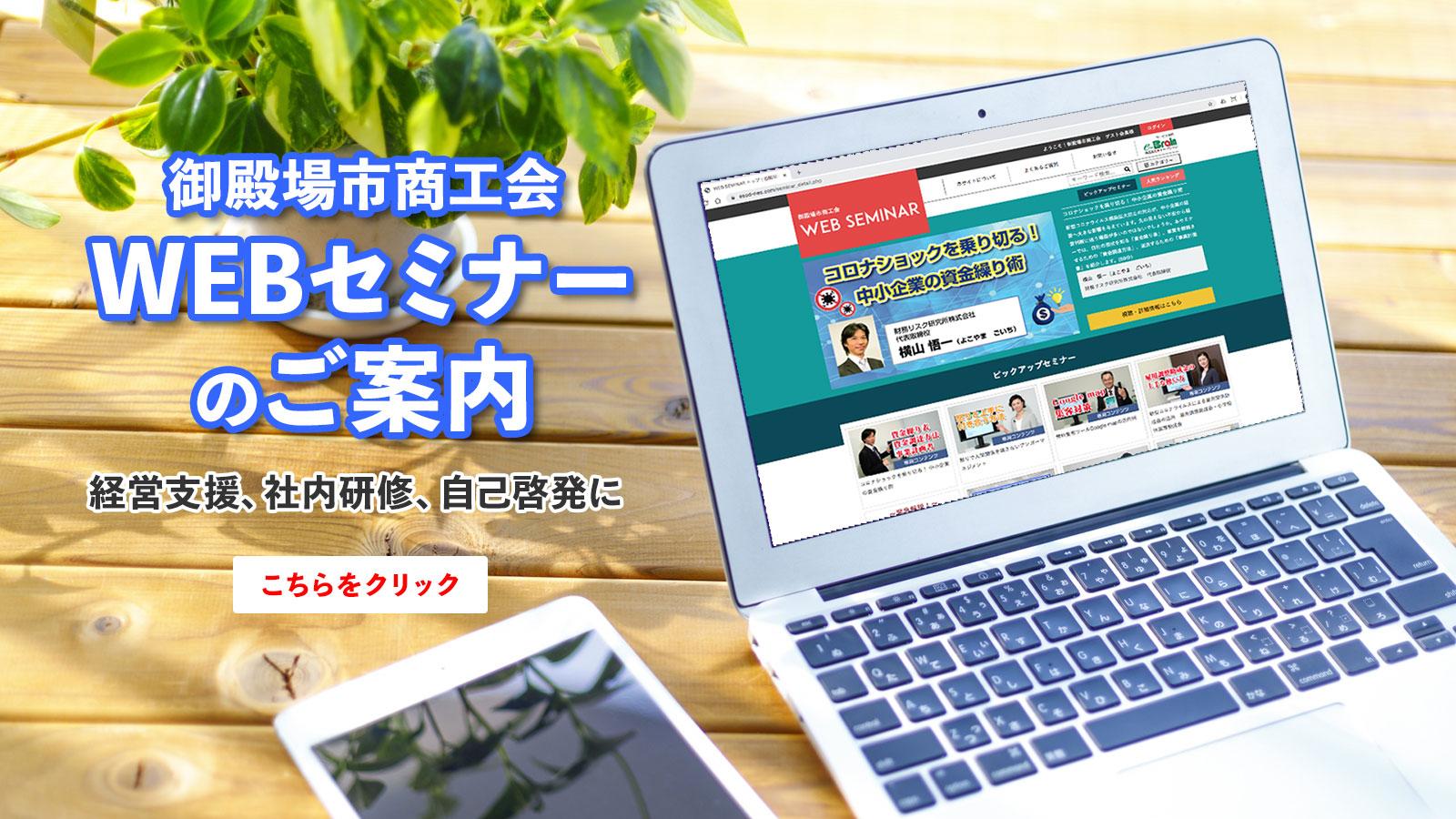 """御殿場市商工会員""""無料""""WEBセミナーのお知らせ"""