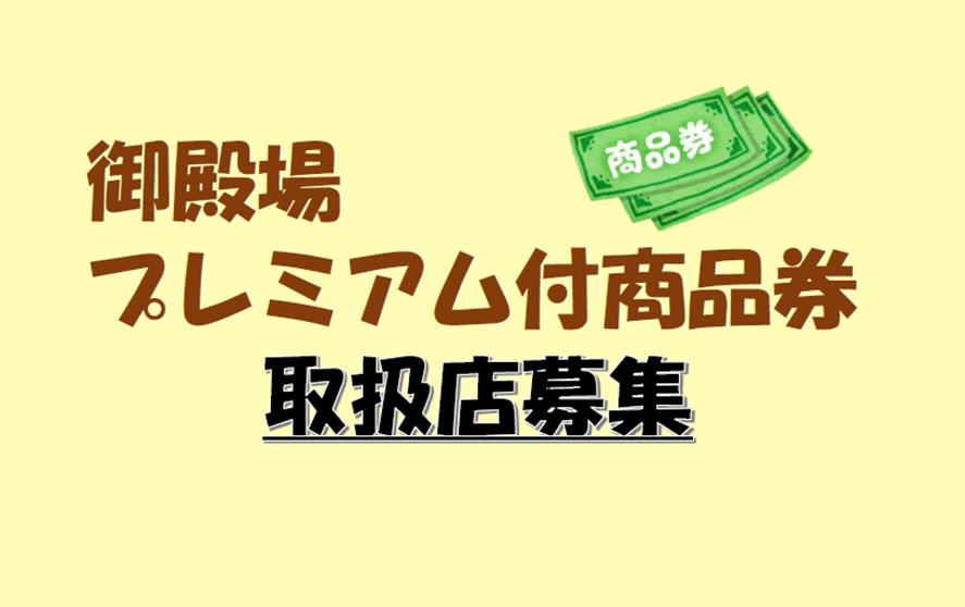 御殿場プレミアム付商品券取扱店募集!