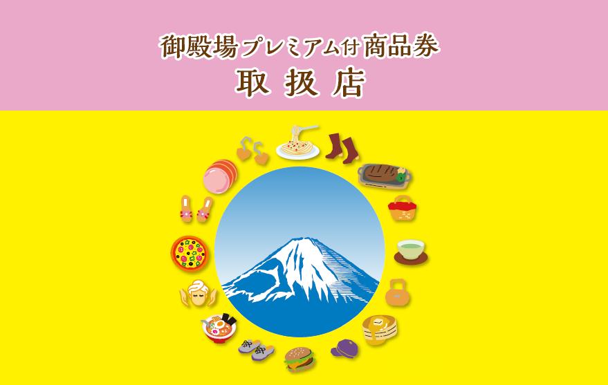 取扱店アイキャッチ7