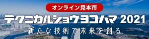 テクニカルショウヨコハマ2021出展募集について