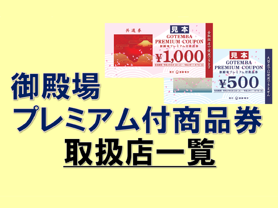 御殿場プレミアム付商品券取扱店